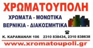ΧΡΩΜΑΤΟΥΠΟΛΗ (ΧΑΛΙΑΜΠΑΛΙΑΣ ΔΗΜΗΤΡΙΟΣ)