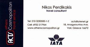 ATHENS COSMOPOLITAN TRAVEL SERVICE (ΠΕΡΔΙΚΑΚΗΣ Ν ΤΟΥΡΙΣΤΙΚΕΣ ΕΠΙΧΕΙΡΗΣΕΙΣ ΜΟΝΟΠΡΟΣΩΠΗ ΕΠΕ)