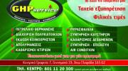 GHP SERVICE (ΠΟΥΛΟΠΟΥΛΟΣ)