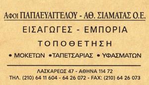ΑΦΟΙ ΠΑΠΑΕΥΑΓΓΕΛΟΥ & ΣΙΑΜΑΤΑΣ Α ΟΕ