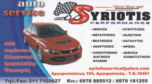 AUTO SERVICE (ΣΥΡΙΩΤΗΣ ΓΙΩΡΓΟΣ)