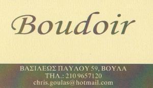 BOUDOIR (ΓΟΥΛΑΣ ΧΡΗΣΤΟΣ)
