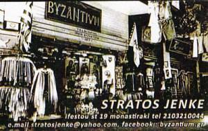 BYZANTIUM (ΓΙΕΝΚΕ ΕΥΣΤΡΑΤΙΟΣ)