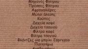 ΤΟ ΔΕΝΤΡΟ ΤΟΥ ΚΑΦΕ (ΕΥΣΤΡΑΤΙΟΥ ΘΕΟΦΑΝΗΣ)