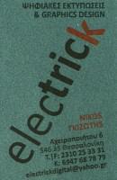 ELECTRIC (ΓΚΙΖΙΩΤΗΣ ΝΙΚΟΛΑΟΣ)