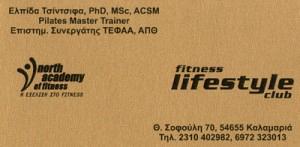 FITNESS LIFESTYLE CLUB (ΤΣΙΝΤΣΙΦΑ ΕΛΠΙΔΑ ΕΠΕ)