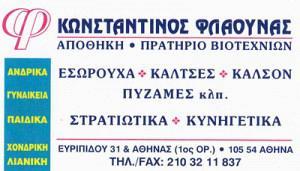 ΦΛΑΟΥΝΑΣ ΚΩΝΣΤΑΝΤΙΝΟΣ & ΣΙΑ ΟΕ