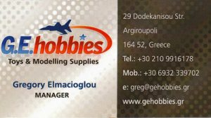 GE HOBBIES (ΑΝΤΩΝΟΓΛΟΥ ΕΛΕΝΗ)