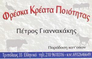 ΓΙΑΝΝΑΚΑΚΗΣ ΠΕΤΡΟΣ