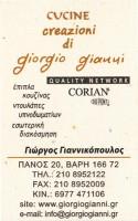 GIORGIO GIANNI (ΓΙΑΝΝΙΚΟΠΟΥΛΟΣ ΓΕΩΡΓΙΟΣ)