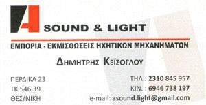 ALPHA SOUND (ΚΕΪΣΟΓΛΟΥ ΔΗΜΗΤΡΙΟΣ)