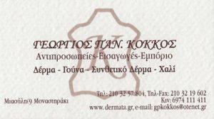 ΚΕΝΤΡΟ ΔΕΡΜΑΤΟΣ (ΚΟΚΚΟΣ ΓΕΩΡΓΙΟΣ)