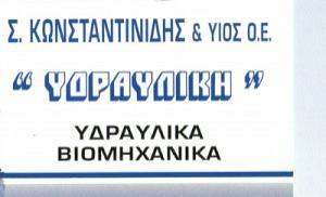 ΥΔΡΑΥΛΙΚΗ (ΚΩΝΣΤΑΝΤΙΝΙΔΗΣ Σ & ΥΙΟΣ ΟΕ)