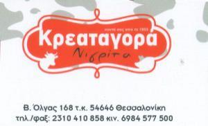 ΚΡΕΑΤΑΓΟΡΑ ΝΙΓΡΙΤΑ (ΚΑΣΙΑΚΟΓΙΑΣ ΒΑΣΙΛΕΙΟΣ)