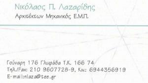 ΛΑΖΑΡΙΔΗΣ ΝΙΚΟΛΑΟΣ