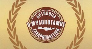 ΜΥΛΟΠΟΤΑΜΟΣ (ΔΑΦΕΡΜΟΣ Γ & ΑΓΑΘΟΥ Φ ΟΕ)