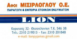 LION (ΑΦΟΙ ΜΙΣΙΡΛΟΓΛΟΥ ΟΕ)