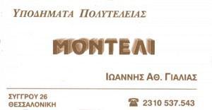 ΜΟΝΤΕΛΙ (ΓΙΑΛΙΑΣ ΙΩΑΝΝΗΣ)
