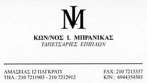ΜΠΡΑΝΙΚΑΣ ΚΩΝΣΤΑΝΤΙΝΟΣ