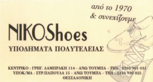 ΝΙΚΟΣ SHOES (ΑΦΟΙ ΜΠΑΚΙΡΤΖΟΓΛΟΥ ΟΕ)