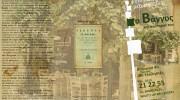 Ο ΒΑΓΓΟΣ ΚΑΙ Η ΙΣΤΟΡΙΑ ΤΟΥ (ΚΑΡΑΜΑΓΙΑΣ & ΜΑΡΙΝΟΠΟΥΛΟΣ ΟΕ)