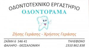 ΟΔΟΝΤΟΡΑΜΑ (ΓΕΡΑΣΗΣ & ΣΙΑ ΟΕ)