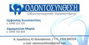 ΟΔΟΝΤΟΣΥΝΘΕΣΗ (ΟΡΦΑΝΛΗΣ Κ & ΖΑΡΑΜΠΟΥΚΑ ΜΑΡΙΑ ΟΕ)