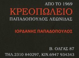 ΠΑΠΑΔΟΠΟΥΛΟΣ ΙΟΡΔΑΝΗΣ