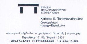 ΠΑΠΑΓΙΑΝΝΟΠΟΥΛΟΣ & ΣΥΝΕΡΓΑΤΕΣ