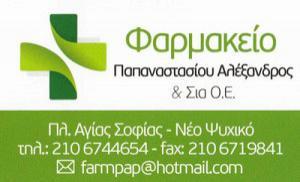 ΠΑΠΑΝΑΣΤΑΣΙΟΥ ΑΛΕΞΑΝΔΡΟΣ & ΣΙΑ ΟΕ