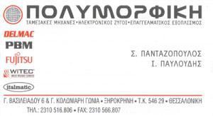 ΠΟΛΥΜΟΡΦΙΚΗ (ΠΑΝΤΑΖΟΠΟΥΛΟΣ Σ & ΠΑΥΛΟΥΔΗΣ Ι ΟΕ)