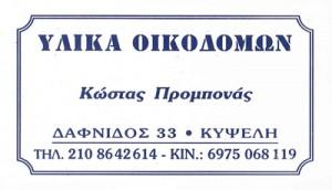 ΠΡΟΜΠΟΝΑΣ ΚΩΝΣΤΑΝΤΙΝΟΣ