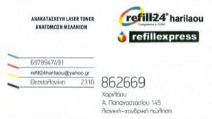 REFILL 24 (ΑΠΟΣΤΟΛΙΔΗΣ ΣΑΒΒΑΣ)