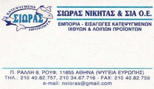 ΣΙΩΡΑΣ ΝΙΚΗΤΑΣ & ΣΙΑ ΟΕ
