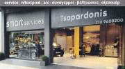 SMART TSAPARDONIS SERVICES