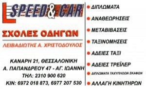 SPEED & CAR (ΛΕΙΒΑΔΙΩΤΗΣ ΧΡΙΣΤΟΔΟΥΛΟΣ)
