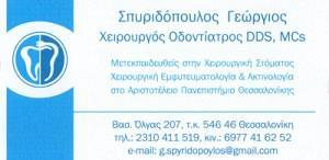 ΣΠΥΡΙΔΟΠΟΥΛΟΣ ΓΕΩΡΓΙΟΣ
