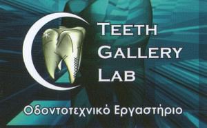 TEETH GALLERY LAB (ΜΠΑΡΜΠΑΣ – ΧΡΥΣΟΧΟΪΔΗΣ & ΛΙΑΚΟΣ ΟΕ)