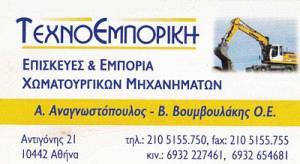 ΤΕΧΝΟΕΜΠΟΡΙΚΗ (ΒΟΥΜΒΟΥΛΑΚΗΣ Γ & ΑΝΑΓΝΩΣΤΟΠΟΥΛΟΣ Α ΟΕ)