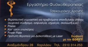 ΤΣΕΚΟΥΡΑΚΗΣ ΠΟΛΥΧΡΟΝΗΣ
