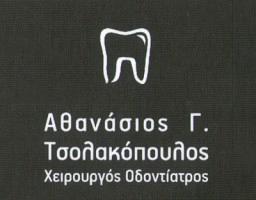 ΤΣΟΛΑΚΟΠΟΥΛΟΣ ΑΘΑΝΑΣΙΟΣ