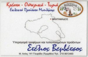 ΒΕΜΒΕΤΣΟΣ ΣΤΥΛΙΑΝΟΣ