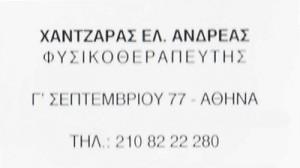 ΧΑΝΤΖΑΡΑΣ ΑΝΔΡΕΑΣ