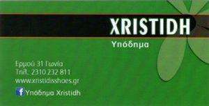 XRISTIDH (ΧΡΗΣΤΙΔΗΣ ΑΠΟΣΤΟΛΟΣ)