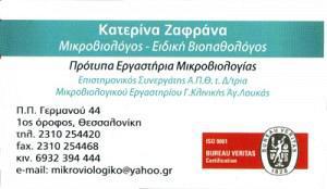 ΖΑΦΡΑΝΑ ΚΑΤΕΡΙΝΑ