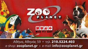 ZOO PLANET (ΚΩΝΣΤΑΝΤΑΣ ΚΩΝΣΤΑΝΤΙΝΟΣ ΜΟΝΟΠΡΟΣΩΠΗ ΕΠΕ)