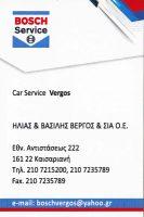 BOSCH CAR SERVICΕ (ΒΕΡΓΟΣ ΗΛΙΑΣ – ΒΑΣΙΛΕΙΟΣ & ΣΙΑ ΟΕ)