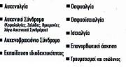 ΚΑΝΕΛΛΟΠΟΥΛΟΣ ΝΙΚΟΛΑΟΣ