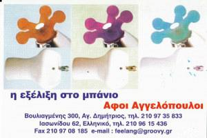 ANGELOPOULOS CISAL STORE ATHENS (ΑΓΓΕΛΟΠΟΥΛΟΙ & ΣΙΑ ΕΕ)