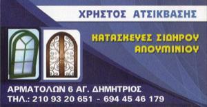 ΑΤΣΙΚΒΑΣΗΣ ΧΡΗΣΤΟΣ